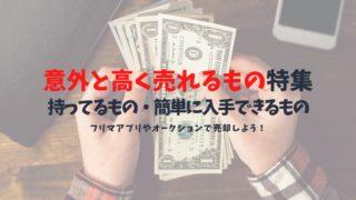 意外と高く売れるものは多くある!今すぐ金欠状態を脱する為に所持品を売ろう!