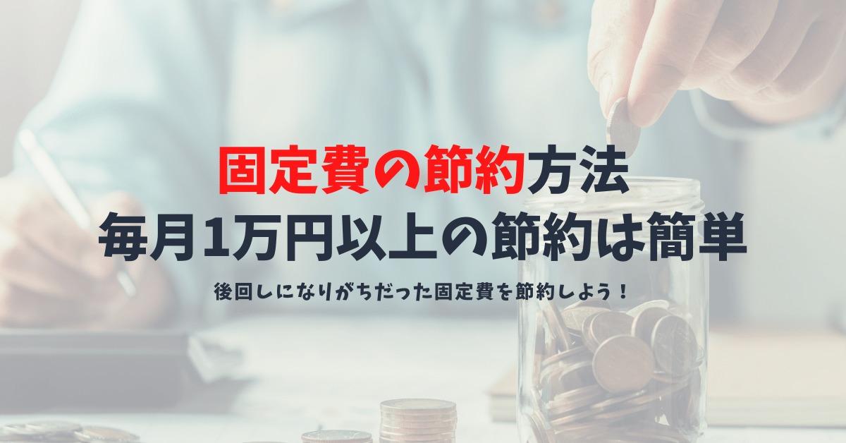 固定費を見直して節約!頑張らなくても毎月1万円以上節約する方法を紹介