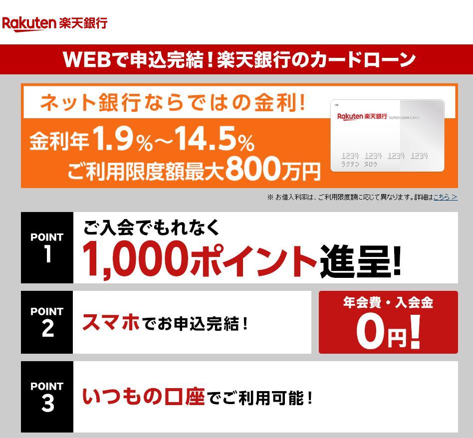 楽天銀行カードローン公式HP