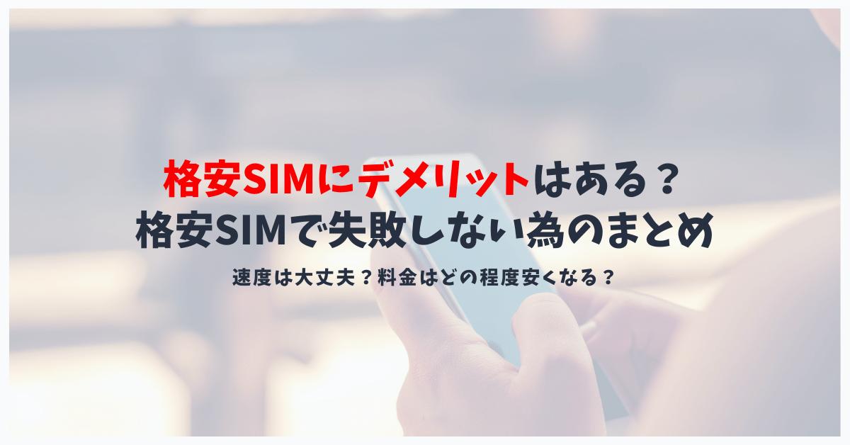 使う前に知っておきたい格安SIMを使うデメリットとメリット|使わないと損!