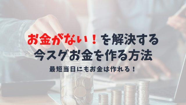 「お金がない」を解決する為の対処法ガイド|お金の作り方とヤバイ状態を脱出する方法