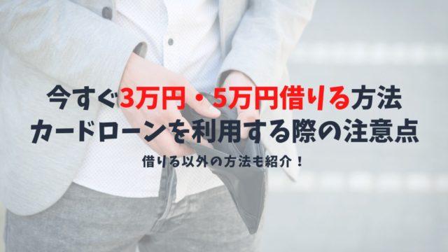 【即日可能】今スグ3万円や5万円を借りる方法|カードローンを利用する際の注意点とは