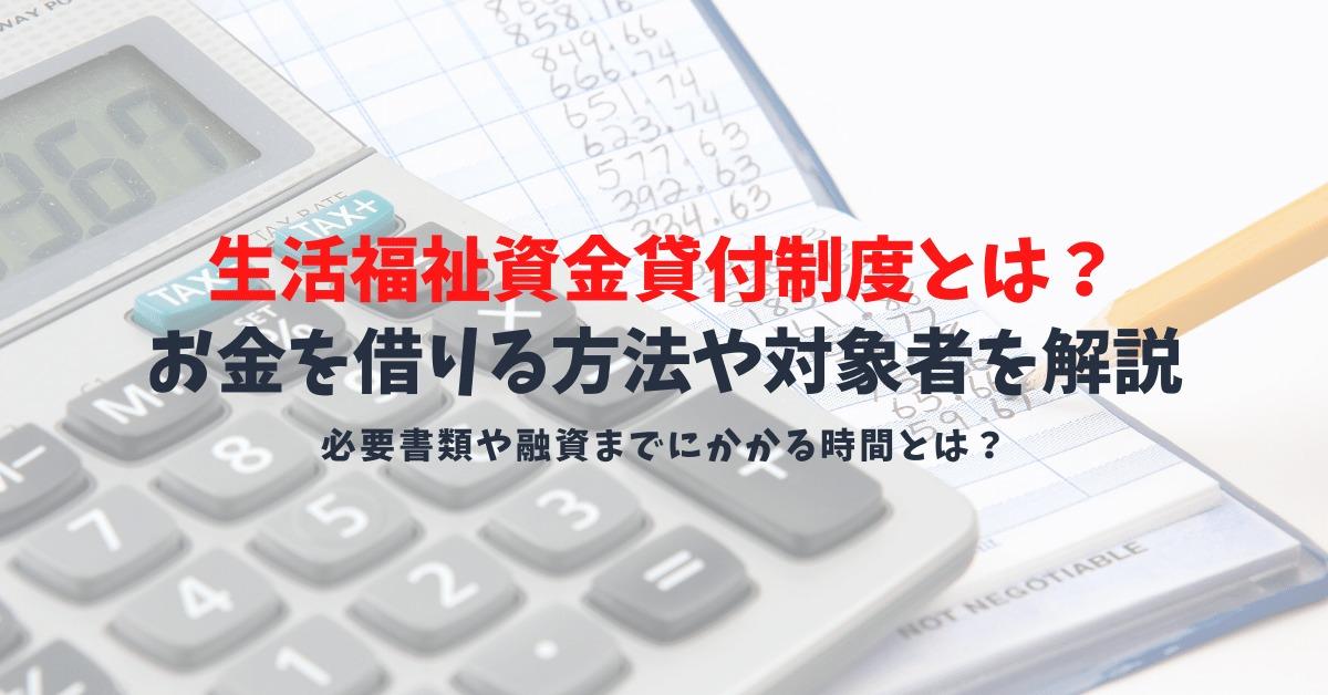 生活福祉資金貸付制度でお金を借りる方法|申込みから審査・融資の流れを解説