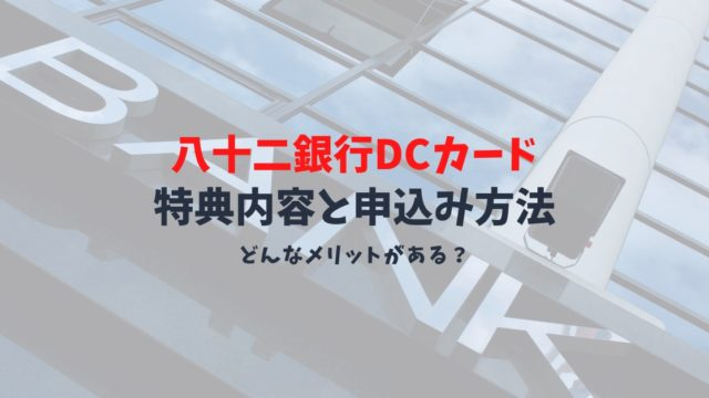【八十二銀行DCカードの特典】八十二銀行ユーザー向けカード