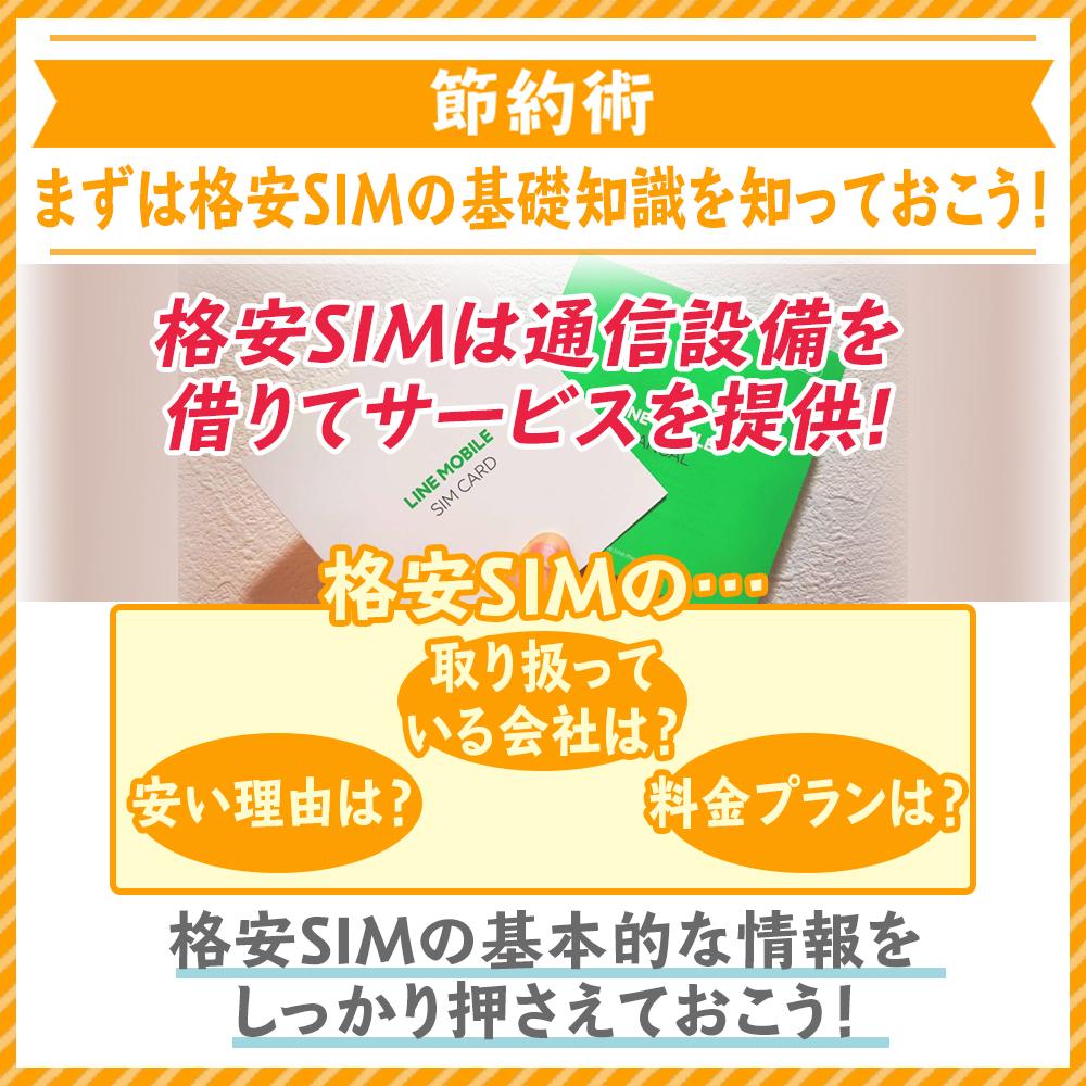 まずは格安SIMの基礎知識を知っておこう!