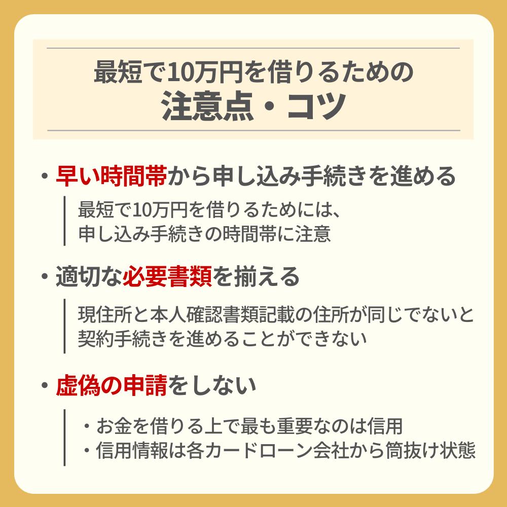 最短で10万円を借りるための注意点・コツ